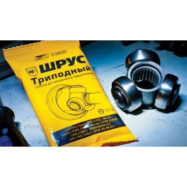 Grease for Tripod CV-joints MC-SHRUS (90 g)